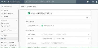 Google Search Consoleに登録できない!
