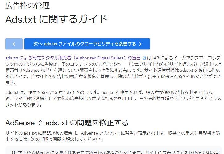 AdSense ads.txt
