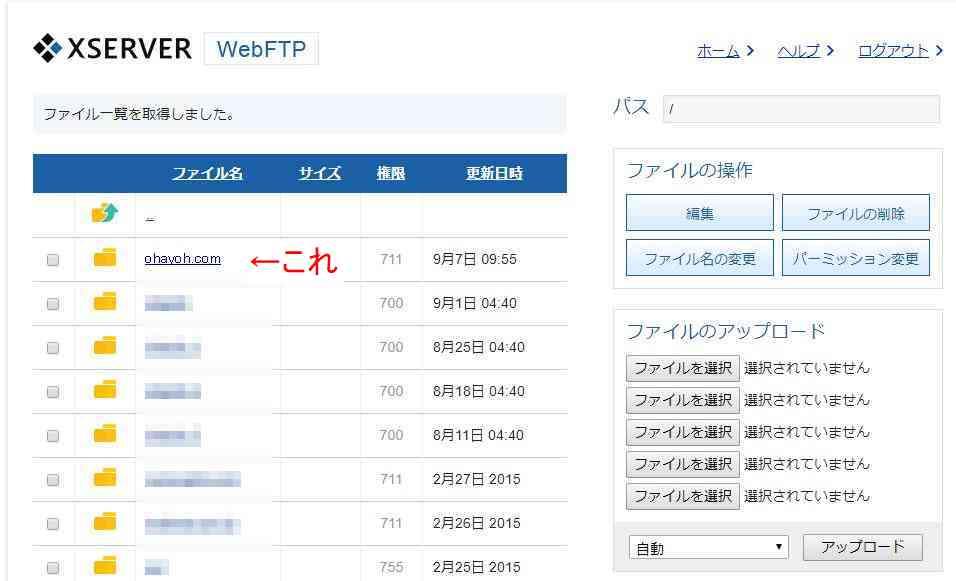 Xサーバ-WebFTP