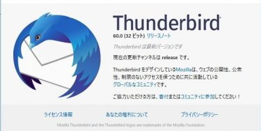 Thunderbird(サンダーバード)にpopstate.datができている!