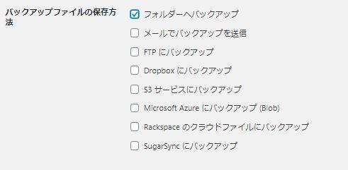 BackWPup バックアップファイルの保存方法