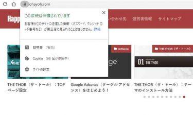 Chromeでhttp://~のサイトが表示されない?!