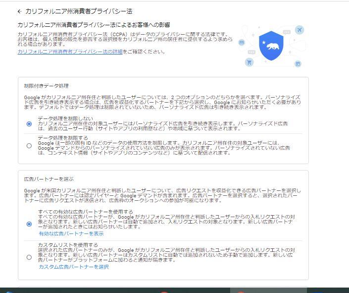Google Adsense  CCPA選択