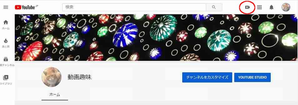 You Tubeログイン画面