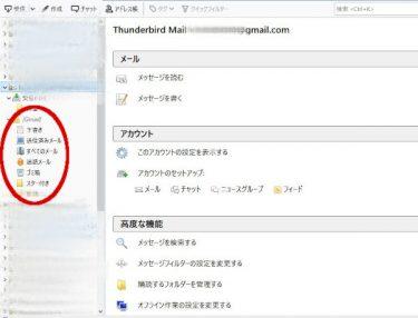 Thunderbirdに勝手に作られた[Gmail]フォルダを消す!